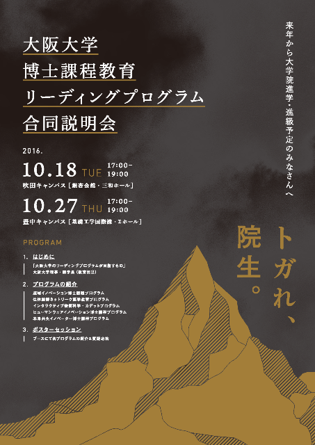 poster20161018